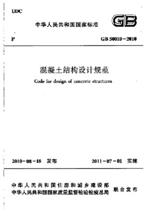 Code for Design of Concrete Structures - Chinese Code GB 50010-2010