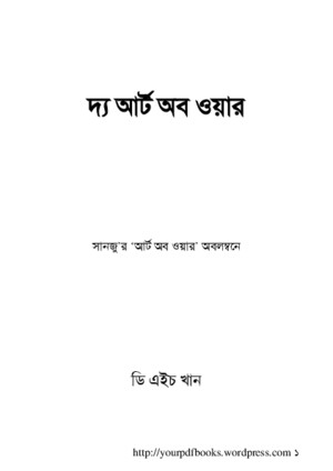 The Art of War Bangla
